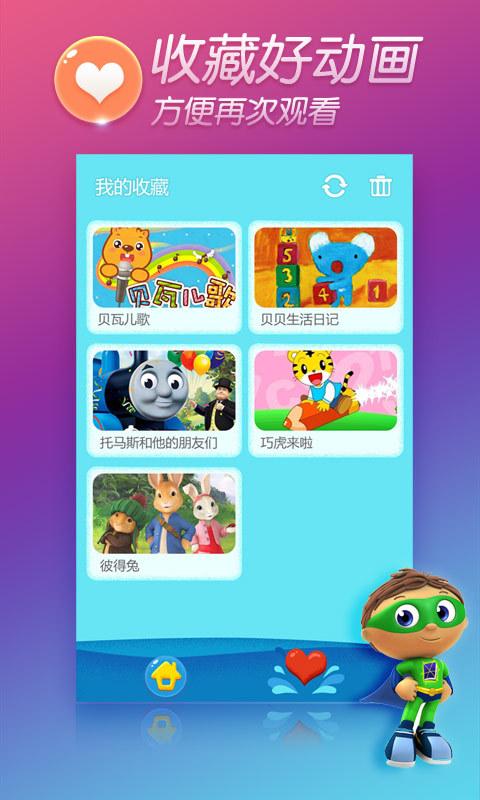 爱奇艺动画屋V7.1.1 安卓版