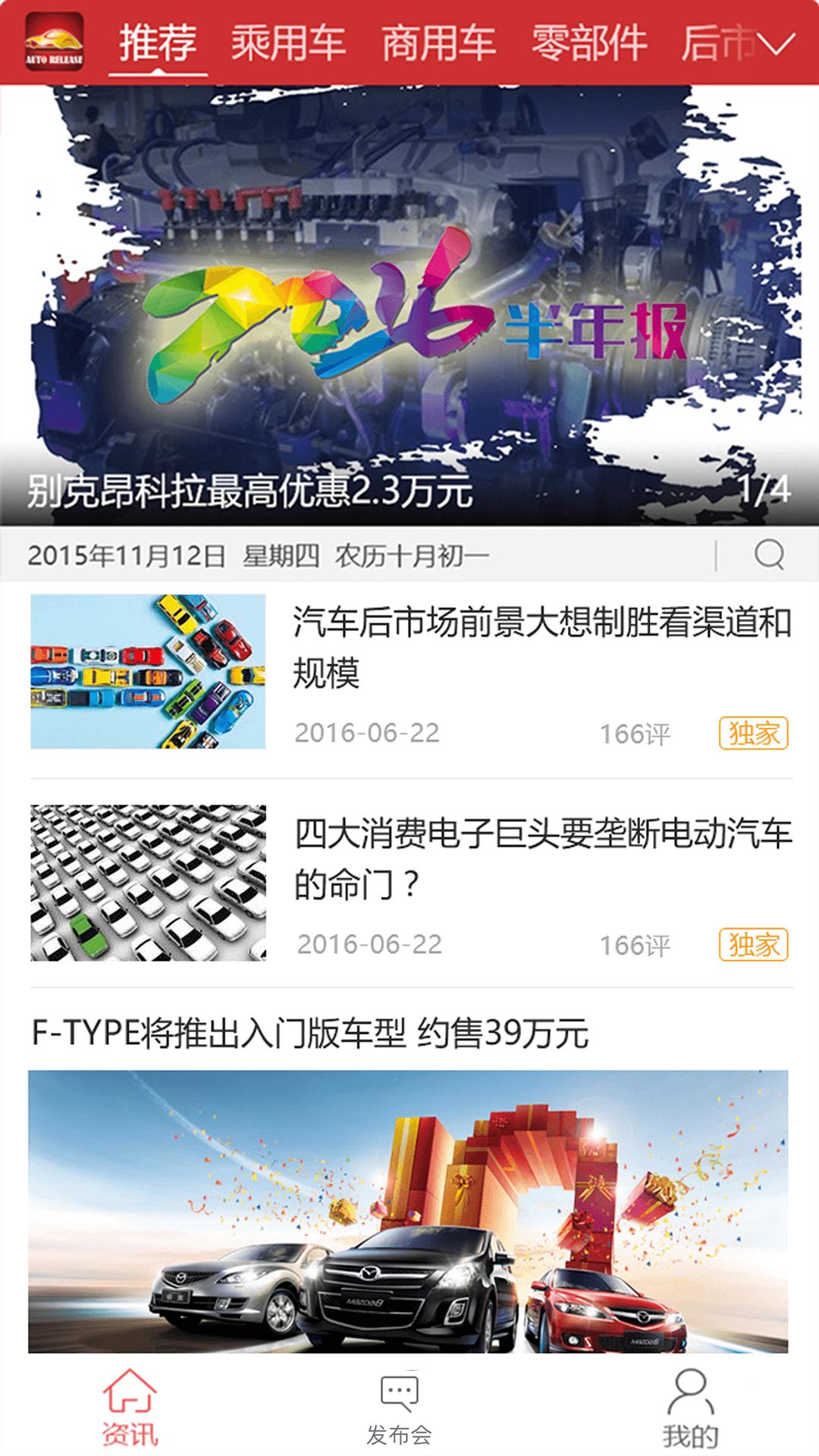 汽车发布V2.0.59 安卓版