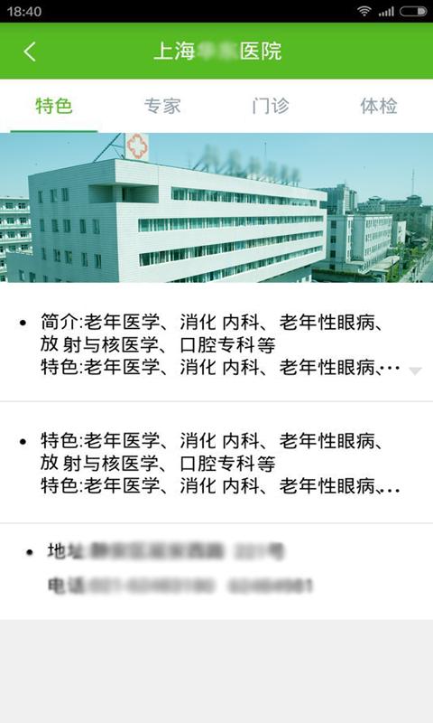 明医V1.0.0 安卓版