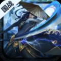 剑之刃诛仙剑侠 V1.1.1 安卓版
