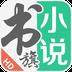 书旗小说HD V10.4.1.47 安卓版