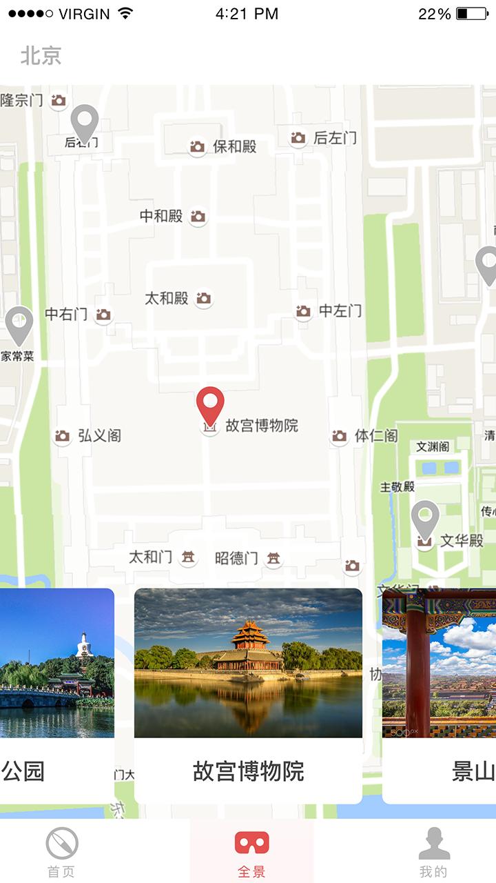 巷陌旅游V2.0.0 安卓版