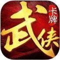 霹雳武侠 V1.0 苹果版