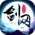 剑网情缘2017苹果版