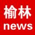 榆林新闻 V1.34.170327 安卓版