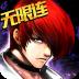 拳皇97OL V1.4.10 安卓版