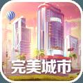 完美城市 V1.0.5520 安卓版