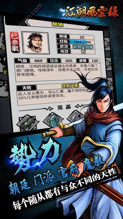 江湖风云录V4.56 破解版