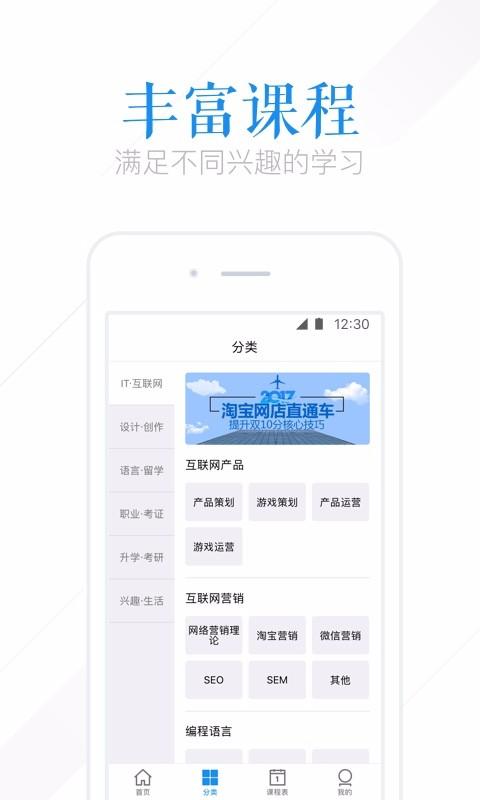 腾讯课堂V3.9.0.45 安卓版