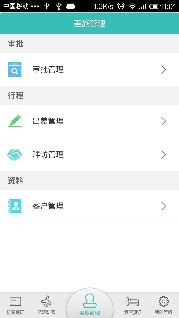 泛嘉旅行V6.3.1 安卓版