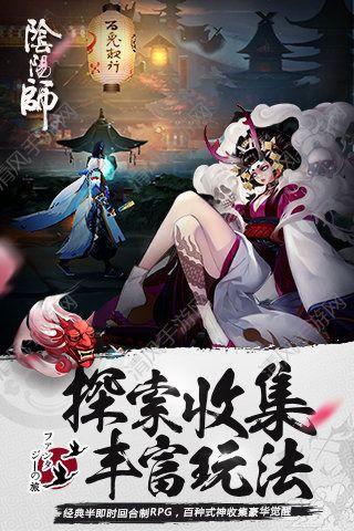 阴阳师日服官方版V1.0.18 安卓版