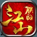 朕的江山 V1.0.2 安卓版