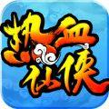 热血仙侠 V1.0 苹果版