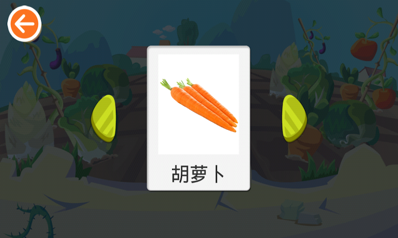 宝宝认蔬菜V1.1.0 安卓版