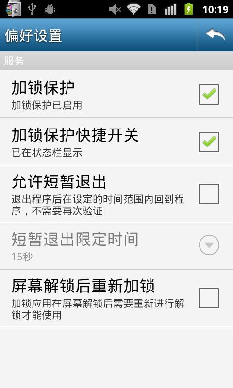 应用锁V2.30.2 安卓版