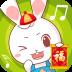 兔兔儿歌 V4.0.0.0 安卓版