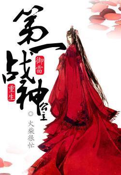 御雷重生:第一战神公主