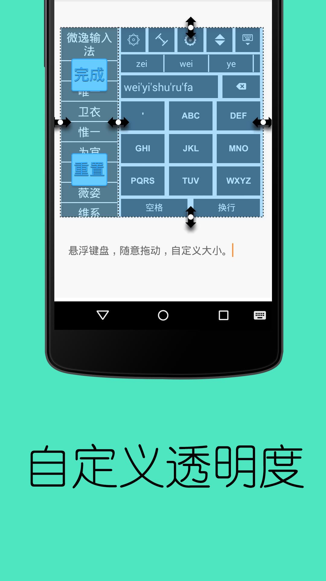 WI微逸输入法V3.2 安卓版