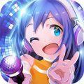 唱舞全明星苹果版