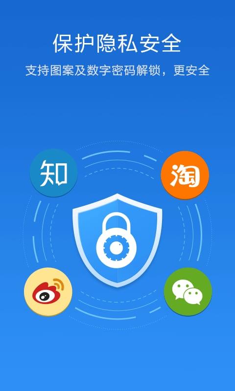 可以帮助用户将手机应用加锁,其他人使用用户手机时不会看到用户隐私。为用户手机信息安全提供便捷。