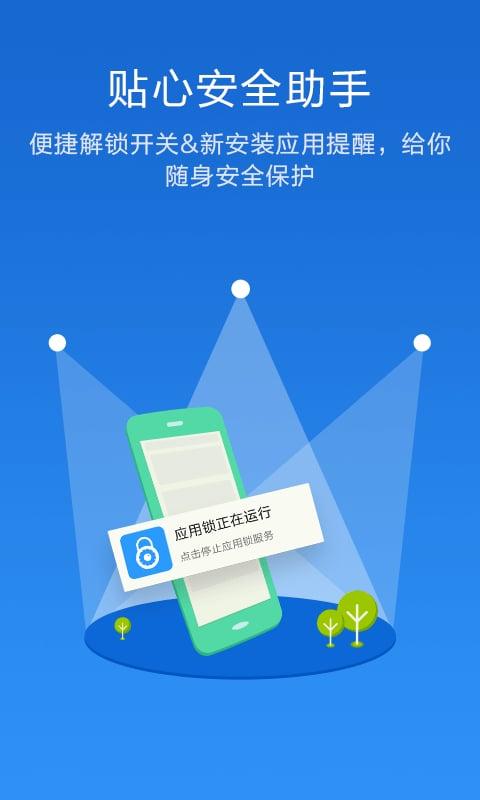 应用锁V1.2.98 安卓版