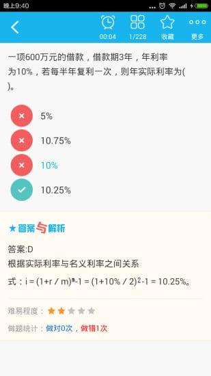 中级会计资格总题库V3.9 安卓版