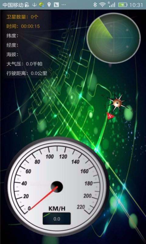 GPS手机导航V1.1.3 安卓版