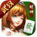 财神武汉麻将 V1.0 苹果版