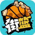 街篮 V1.5.1 苹果版