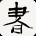 书法字典辞典 V2.34 安卓版