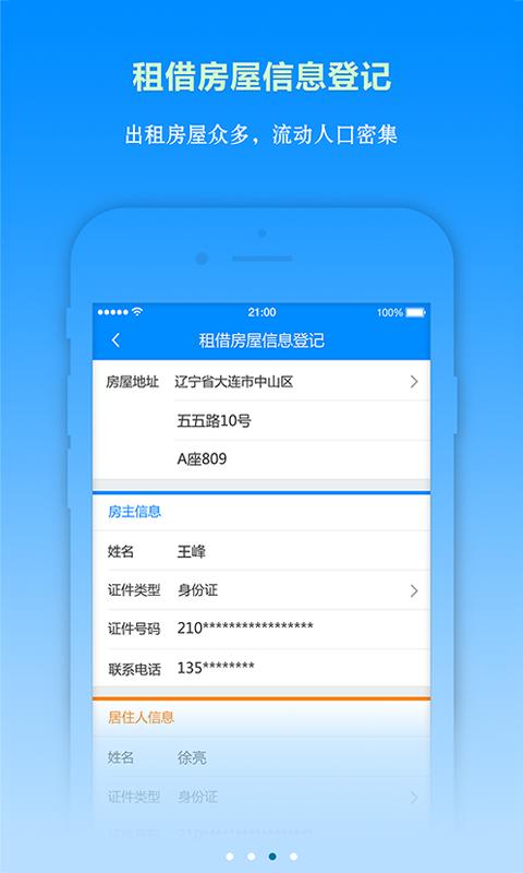 警在民安V0.6.7 安卓版