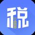 国家税务总局 V1.1.5 安卓版