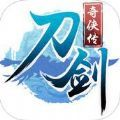 刀剑奇侠传 V1.0 安卓版