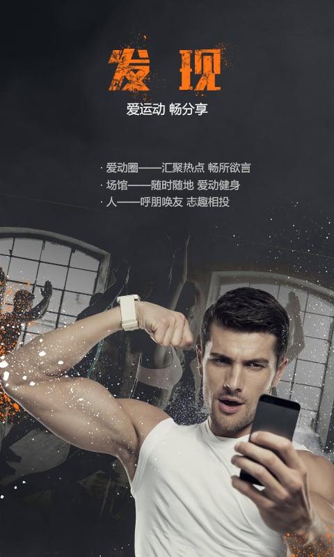 爱动健身V4.10.20 安卓版