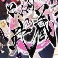 乙女剑武藏 V1.0 安卓版