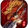 红名传奇 V1.0 苹果版