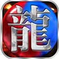 魔龙烈焰 V1.2.4 苹果版