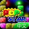 PopStar消灭星星中文版安卓版