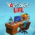Youtubers Life V1.0.5 官网版