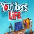 Youtubers Life V1.0.5 正式版