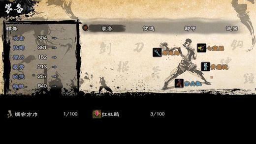 英雄群侠传2V4.1.3 安卓版