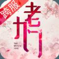 老九门 Vivo版  v1.0.8.2 安卓版