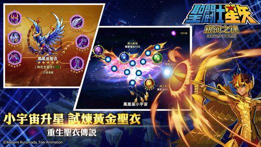 圣斗士星矢银河精神V1.5.0 安卓版
