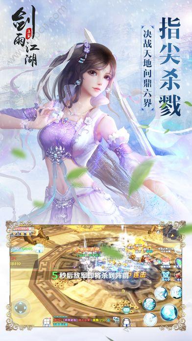 剑雨江湖V1.006 安卓版
