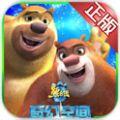 熊出没之奇幻空间 V1.0.0 安卓版