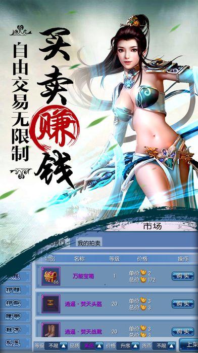 剑宗无双V1.0.4 安卓版