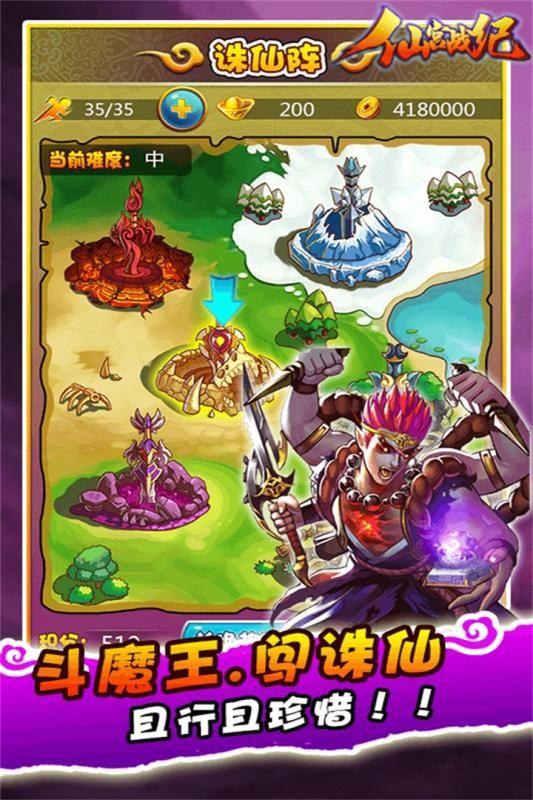 仙宫战纪V1.0 安卓版