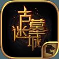 古墓迷城 V1.0.3 安卓版