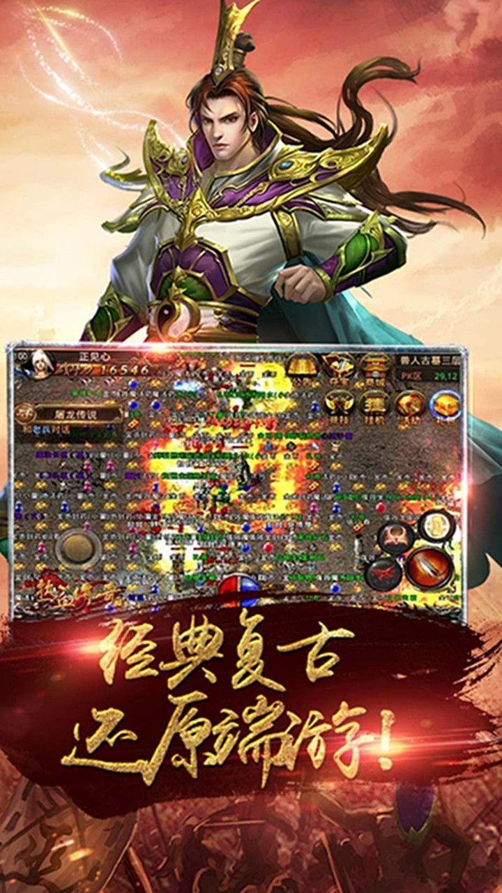 王者传奇HDV1.0 安卓版