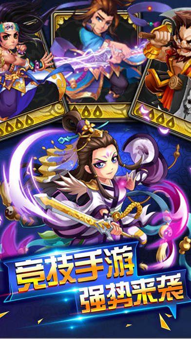 全民斗武侠V1.0 苹果版